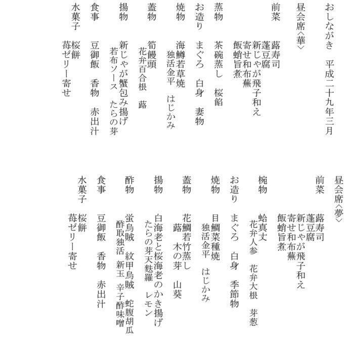 おしながき平成29年3月_-1