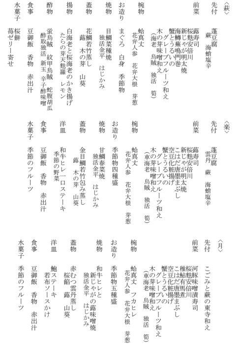 おしながき平成29年3月_-2