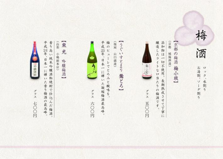 drink_2016_b5-04