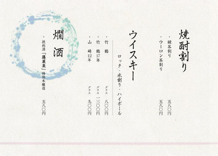 drink_2016_b5-05