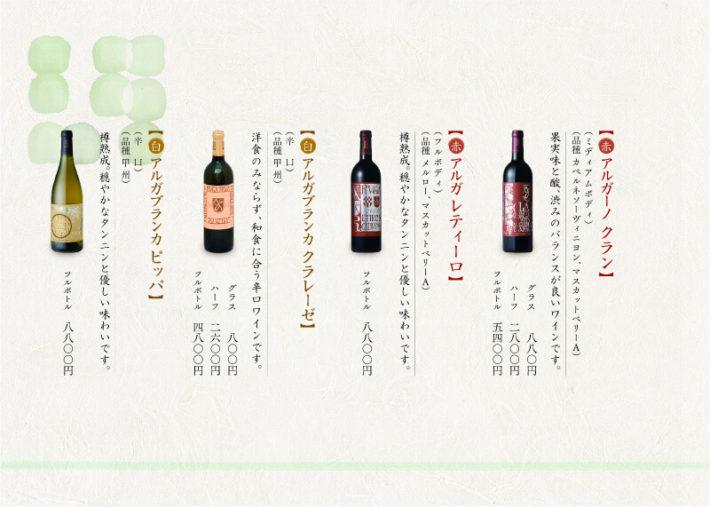 drink_2016_b5-11